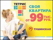 Квартал «Тетрис» в Красногорске Рассрочка 0%